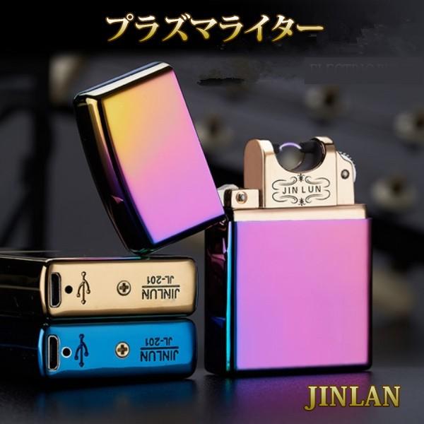 【送料無料】■USB充電プラズマライター ■5種類...