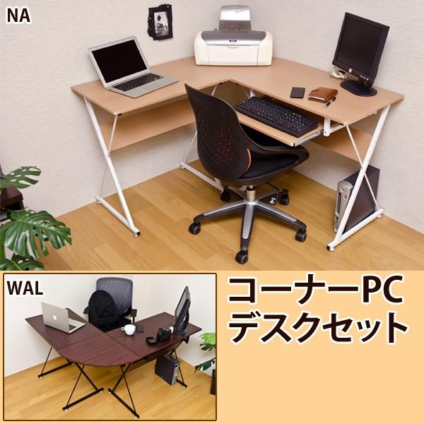 コーナーPCデスクセット NA/WAL