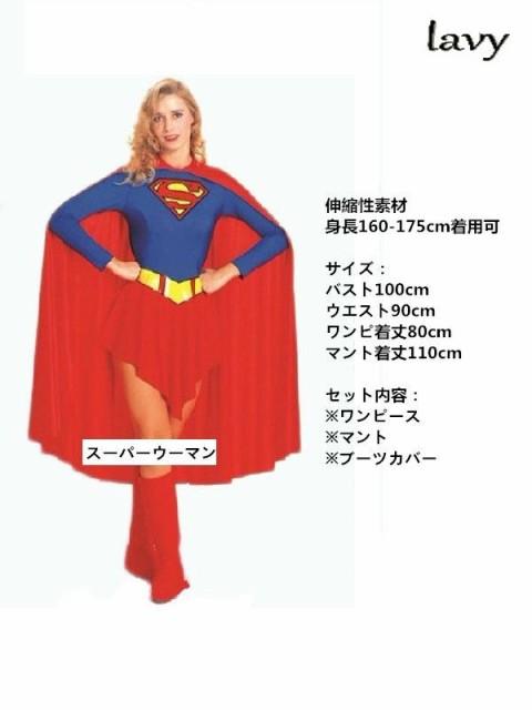 ハロウィン仮装 スーパーウーマン セクシー 衣装 ...