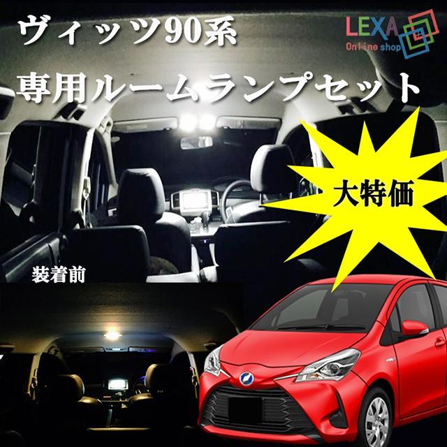 TOYOTA(トヨタ) ヴィッツ 90系 LED純正交換 車種...