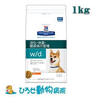 ヒルズ 犬用 w/d 1kg肥満:便秘 【土曜営業】