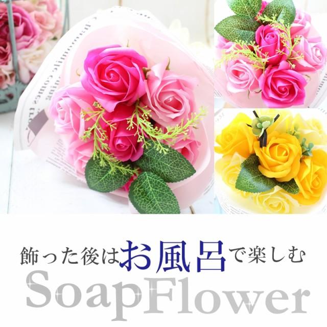 ソープ花束 ソープフラワー 石鹸 お花 バスフレグ...