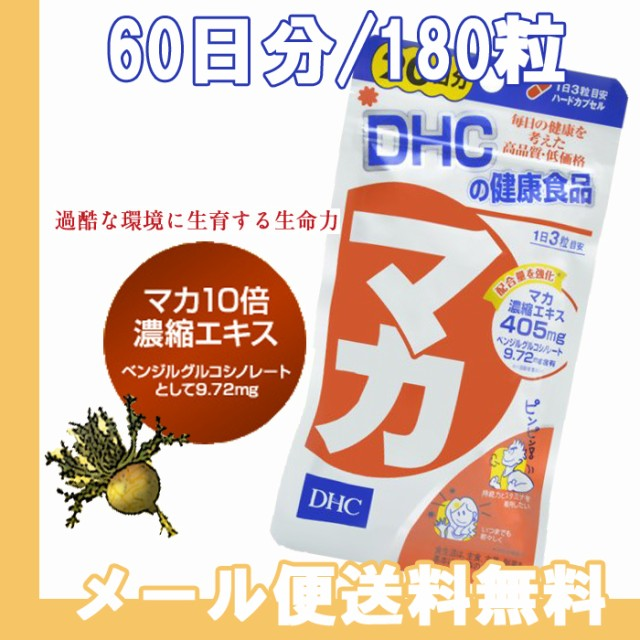 DHC dhc サプリメント マカ 60日分 180粒  亜鉛 ...