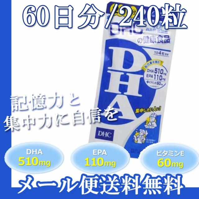 DHC dhc 青魚成分 dha epa サプリメント 60日分 2...