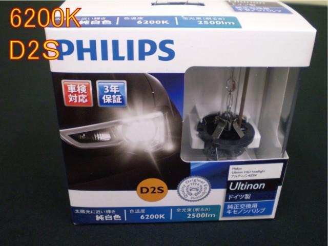 PHILIPS フィリップス 純正HID交換用バルブ 【ア...