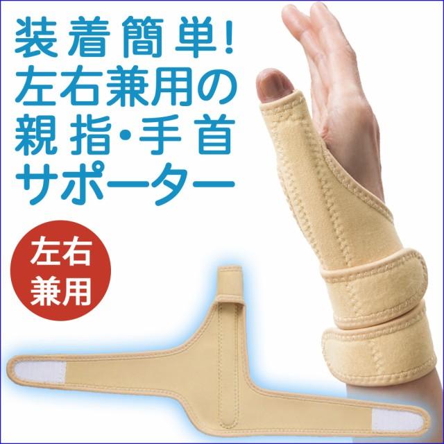 親指・手首サポーター 装着簡単! 左右兼用