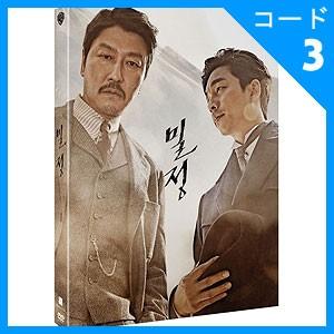 韓国映画 ソン・ガンホ、コン・ユ、ハン・ジミン...