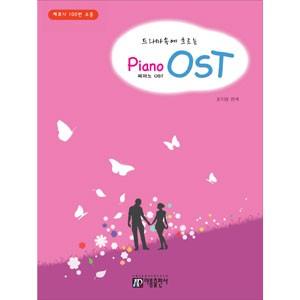 韓国楽譜集 '太陽の末裔'、'応答せよ1988'、...