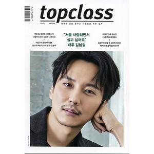 韓国芸能雑誌 TOP Class(トップクラス)2017年 5...
