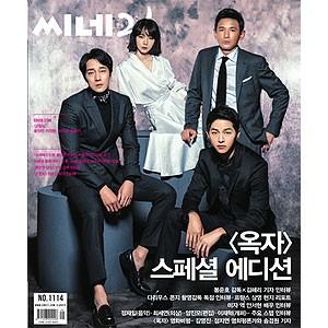 韓国映画雑誌 CINE21 1114号(170718) (ファン...