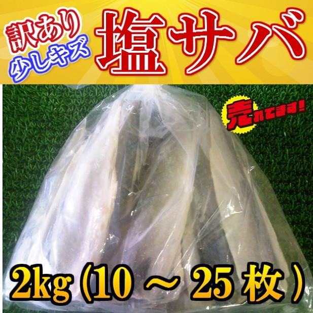 訳あり国産塩サバ山盛り約2kg入/SA