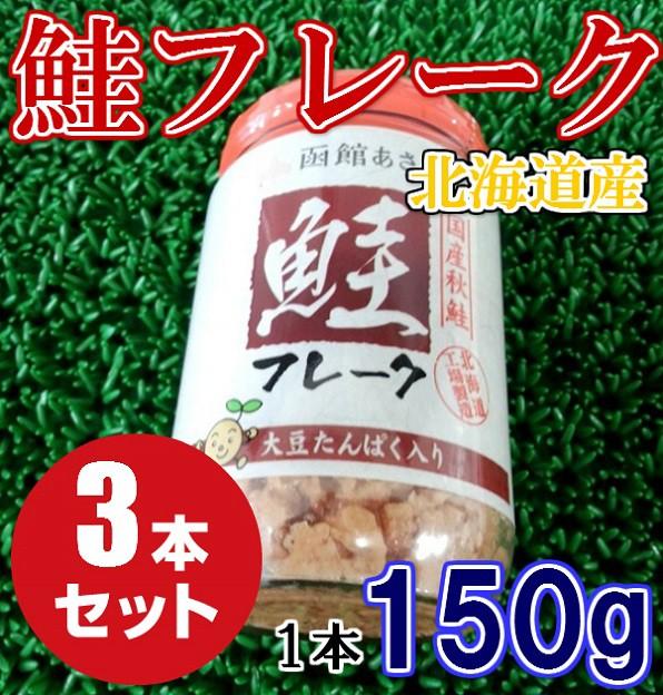 激安北海道産鮭フレーク150g瓶入×3本セッ