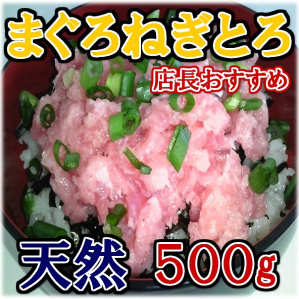 最安値にチャレンジ天然マグロネギトロ丼