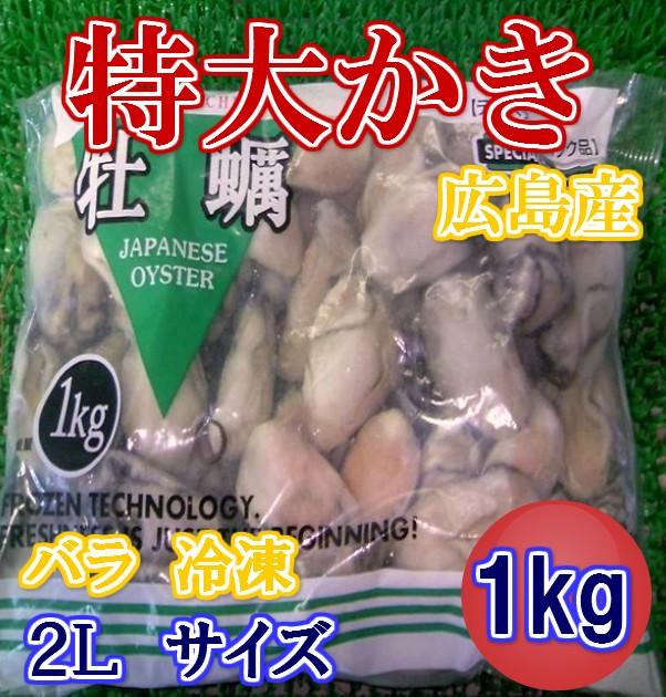 大幅値下げ広島県産の鮮度抜群冷凍かき1kg2