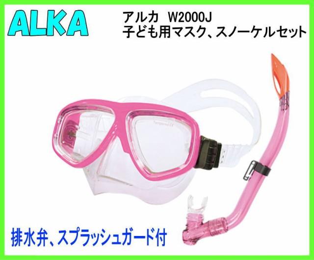 送料無料/ALKA W2000J ピンク アルカ 子ども用(6...