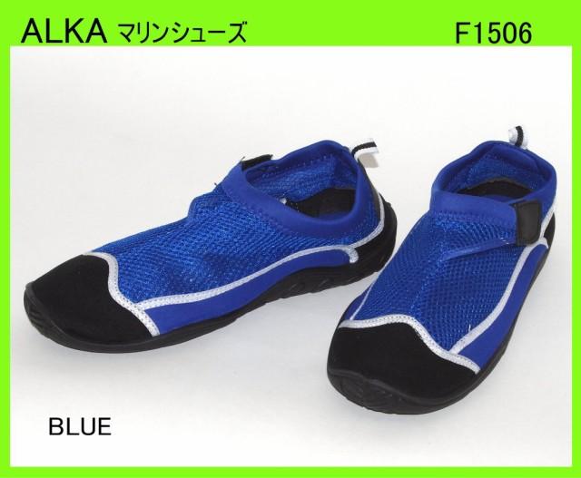送料無料 ALKA F1506 ブルー  アルカ メンズ、レ...