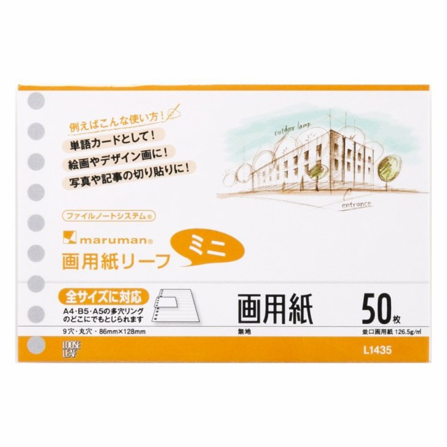 【画用紙リーフ ミニ】 B7変形サイズ ◆50枚◆絵...