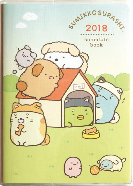 2018年 スケジュール帳★すみっコぐらし★B6★ウ...