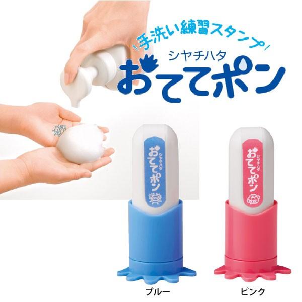 おててポン★手洗い練習スタンプ★ZHT-A1/H(ブル...