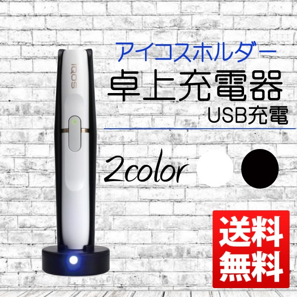 【メール便送料無料!!】アイコス 卓上充電器 充電...