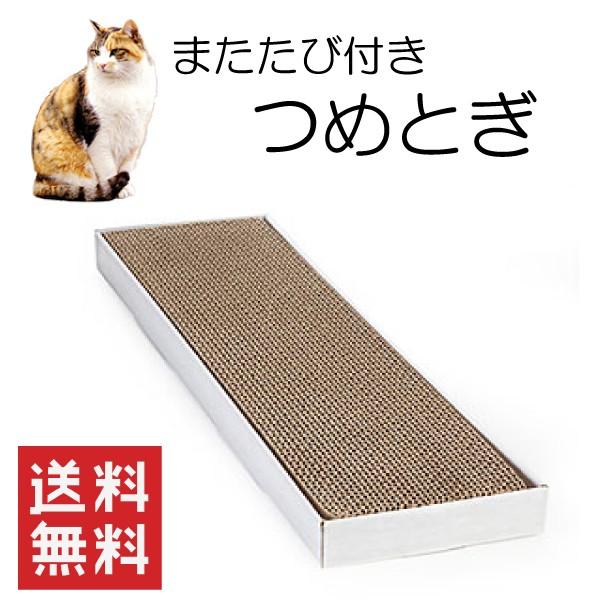 【送料無料】シンプル 爪とぎ猫用[ダンボール 段...