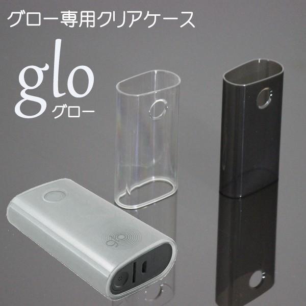 【メール便送料無料!!】  グロー ケース glo クリ...