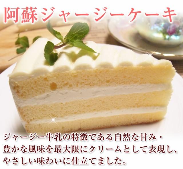 阿蘇ジャージーケーキ6個入り (7月で終売予定...