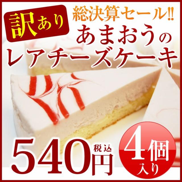 福岡県産あまおう使用♪あまおうレアチーズケーキ...