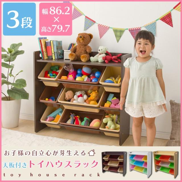 おもちゃ箱 収納 天板付きトイハウスラック 送料...