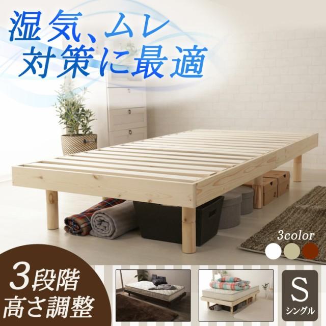 【タイムセール】3段階高さ調節 すのこベッド シ...