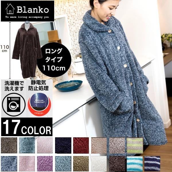 着る毛布 blanko ロングタイプ 110cm ルームウェ...