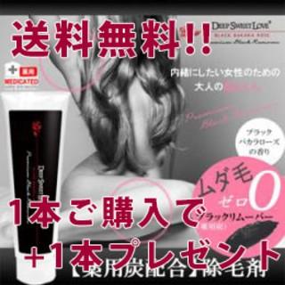 ●送料無料&72%OFF!! 1本買うともう1本【ディー...