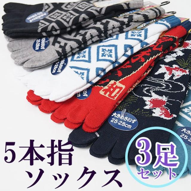 【和柄5本指ソックス】靴下3足セット! ストレッ...