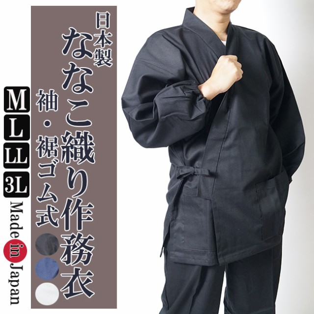 作務衣 日本製 ななこ織り作務衣 袖・裾ゴム式 ...