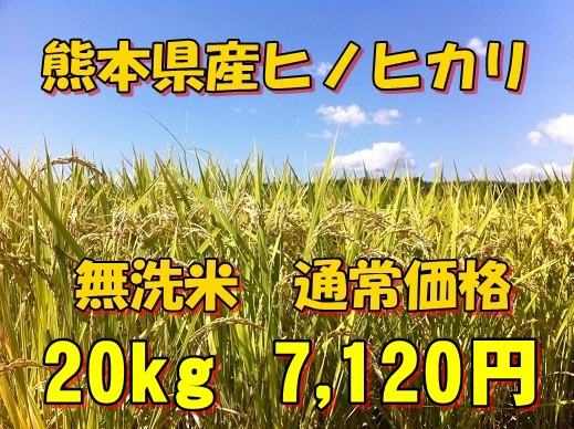 【無洗米】新米28年産九州熊本県産無洗米ヒノヒカ...