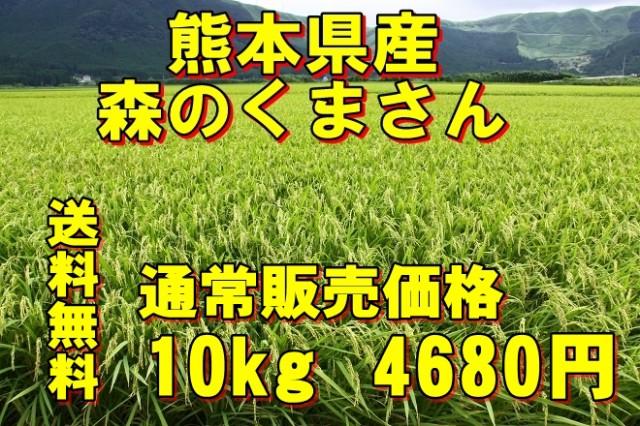 【全国送料無料】新米28年産熊本県産森のくまさん...