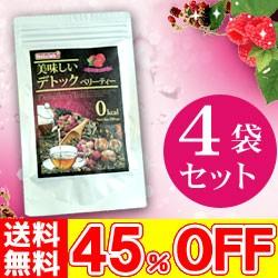 【先着30セット限定】≪45%OFF≫美味しいデトッ...