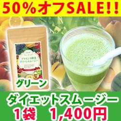 【100袋限定!!】【50%OFF】プラセンタ酵素グリー...