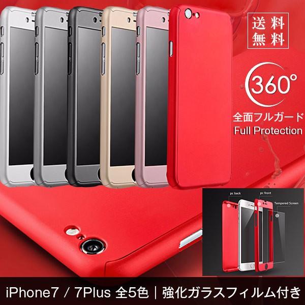 371e1cc54b iPhone7 iPhone7 Plus ケース 全面フルガード アルミバンパー ガラスフィルム付き フルカバー スマホケース カバー アイフォン