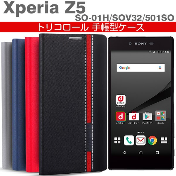 Xperia Z5 SO-01H SOV32 501SO ケース トリコロー...