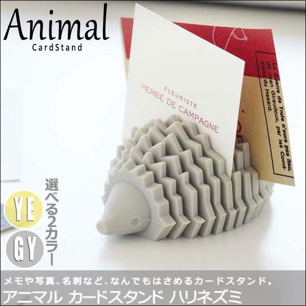 Animal アニマル カードスタンド ハリネズミ (動...