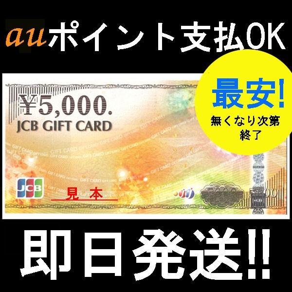 【金券】【ギフト券】JCB5000円券【ポイント購入...