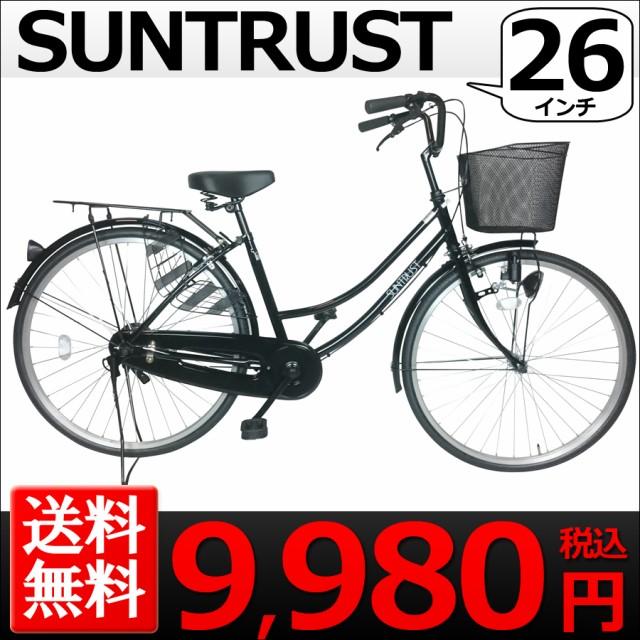 関東限定 特別価格 送料無料 シンプルフレームで大人気 26インチ ママチャリ サントラスト ブラック 黒色 自転車 すそ