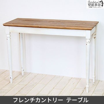 テーブル【フレンチカントリー テーブル】アンテ...