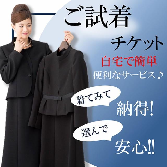 当日出荷 【2〜3着までのご試着チケット!】【不要...