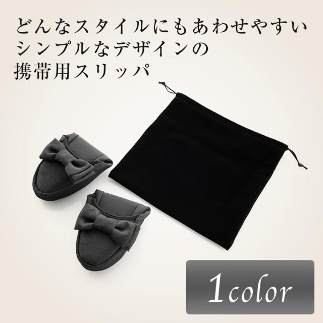翌日着 持ち運びに便利【折りたたみ携帯スリッパ...