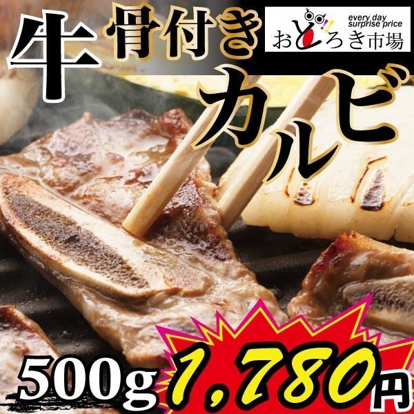 焼肉 バーベキュー BBQ 牛肉 骨付きカルビ 大容量...