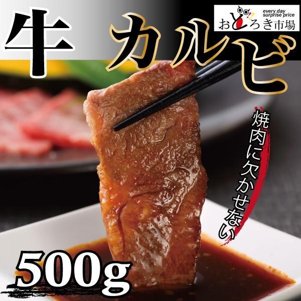 牛肉 焼肉 バーベキュー BBQ カルビ 500g