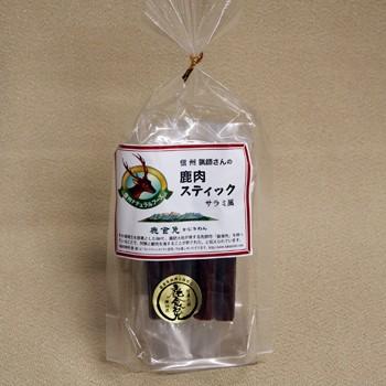 鹿肉スティックサラミ風|信州長野県のお土産(お...