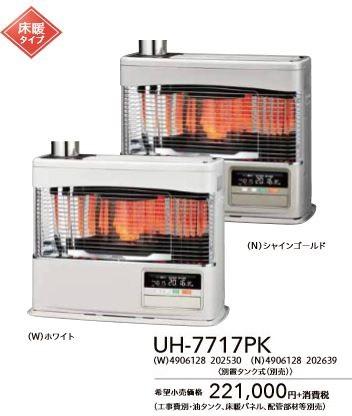 【送料込み】 新発売! コロナ 煙突式輻射+床...